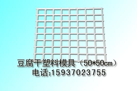 豆制品模具/豆腐干/豆腐模具