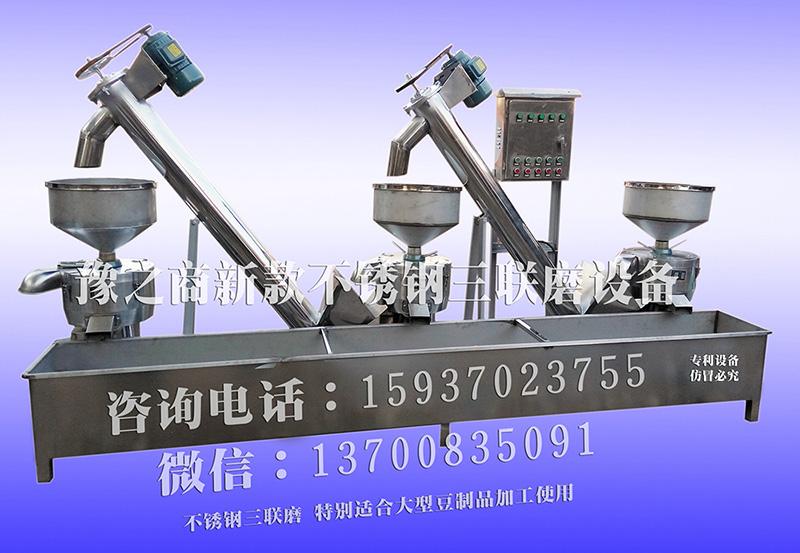 磨浆机/三联磨/新型磨浆机